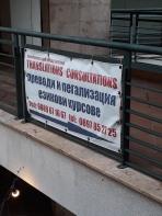 Bureau de traduction en Bulgarie