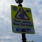 En Bulgarie, il faut «sauver l'enfant»